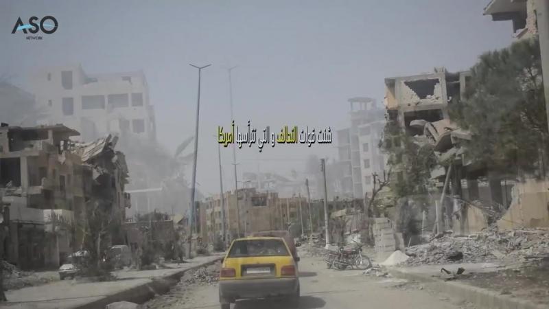 Работы в Ракка 02.09.2018