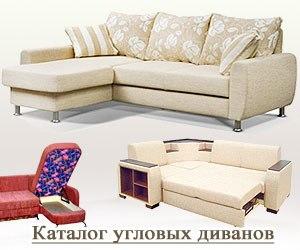 /away.php?to=http%3A%2F%2Fmebel-proffy.ru%2Fmagazin%2Fuglovie_divani