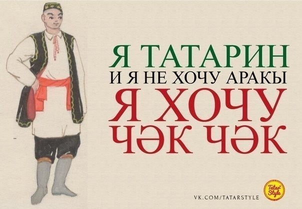Картинки приколы на татарском