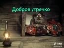 Доброе утроо)) дядюшка ау