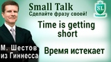 Time is getting short - Время истекает. Small Talk - сделайте фразу своей! #31