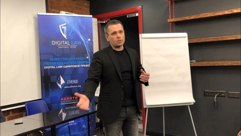 Бизнес Встреча Digital Law.Концепция IT Компании Etherus Дмитрий Радкович.г.Санкт-Петербург.