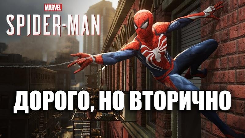 Поиграли в Spider-Man на PS4 - Вторичный Человек-Паук