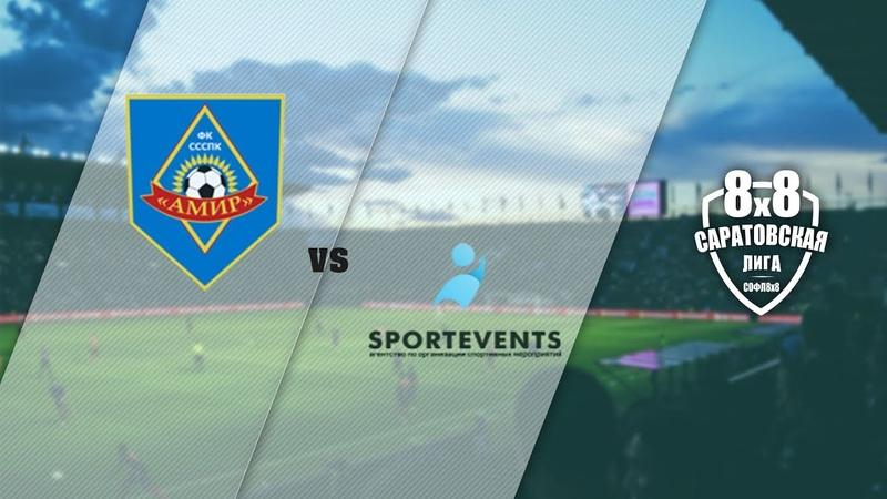 Амир - Sportevents 0:7 (0:4)