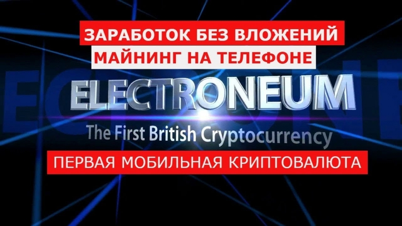 Electroneum [ETN] майнинг на телефоне | мобильный майнер