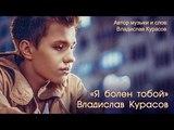Владислав Курасов Я болен тобой.