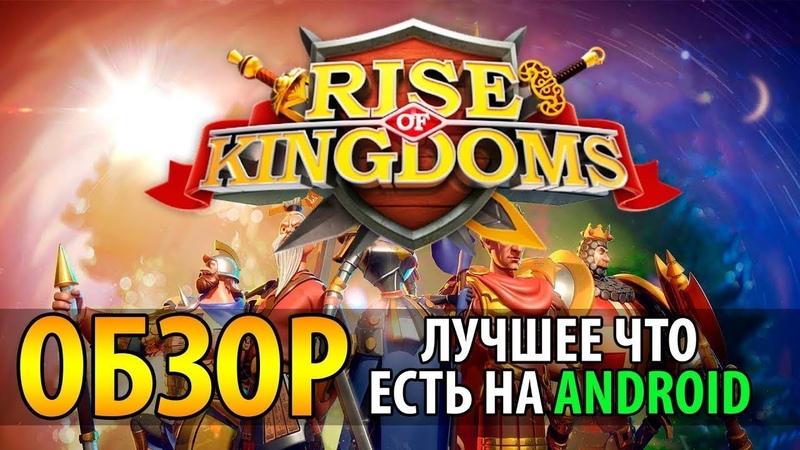 ⚔️Стоит ли играть в Rise of Kingdoms 🏹Обзор глобальной стратегии Рассвет королевств 👍