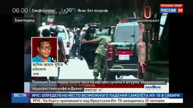 Новости на Россия 24 • В Бангладеш полиция штурмует захваченное кафе