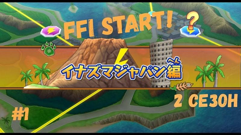 Дорога в Мир открыта Inazuma Eleven Go Strikers 2013 Story Выпуск 1