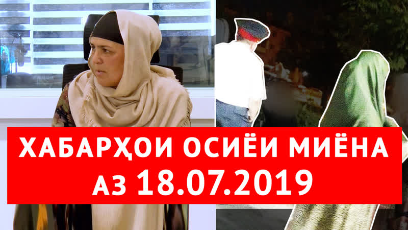 Хабарҳои Тоҷикистон ва Осиёи Марказӣ 18 07 2019 اخبار تاجیکستان HD