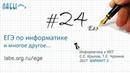 Разбор 24 задания ЕГЭ по информатике ФИПИ 2017 вариант 5 Крылов С С Чуркина Т Е