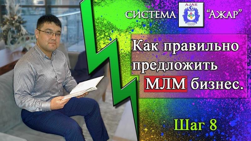 Шаг 8. Как правильно предложить МЛМ бизнес. / Как сделать бизнес предложение..