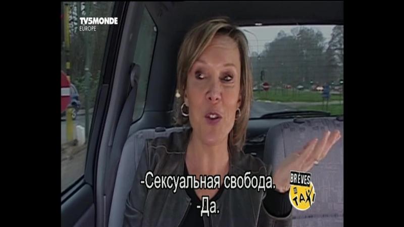 Hep taxi Breves de taxi 2016 Jeam Louis Murat Gerard Darmon Ovidie Dani Klein Carla Bruni с руссмкими субтитрами