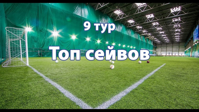 Северная Футбольная Лига 7x7 Топ 5 сейвов 9 тур