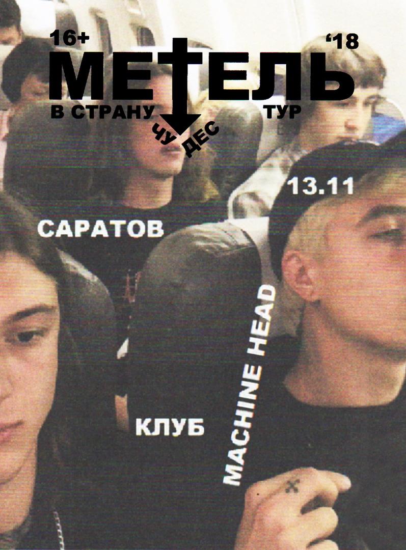 Афиша Саратов В САРАТОВЕ МЕТЕЛЬ // 13 НОЯБРЯ