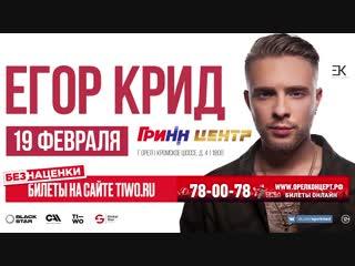 Егор Крид, Орел, 19.02.2019