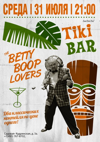 31.07 The Betty Boop Lovers - ROCK'N'ROLL PARTY!