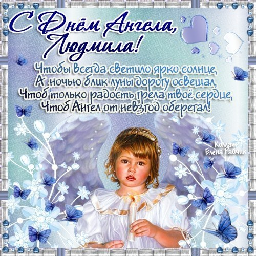 Поздравление в день ангела людмиле