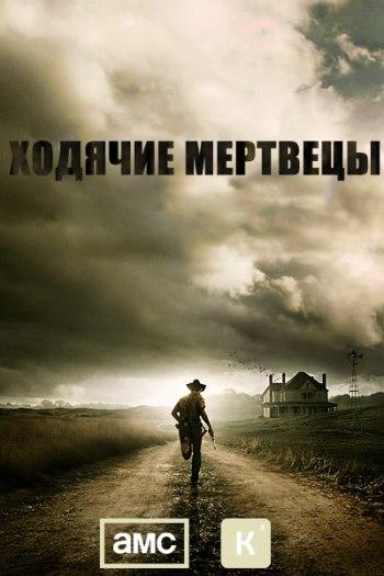 Ходячие мертвецы / The Walking Dead | Сезон 2
