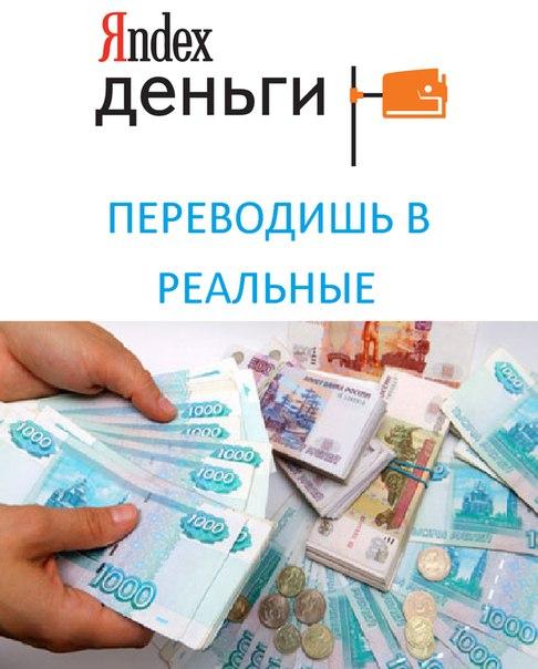 Заработок в интернете реальные деньги