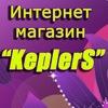 """Интернет магазин интересных вещей """"KeplerS"""""""