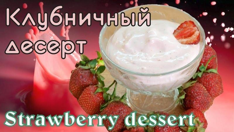 Воздушный клубничный десерт Whipped strawberry dessert ♡ English subtitles