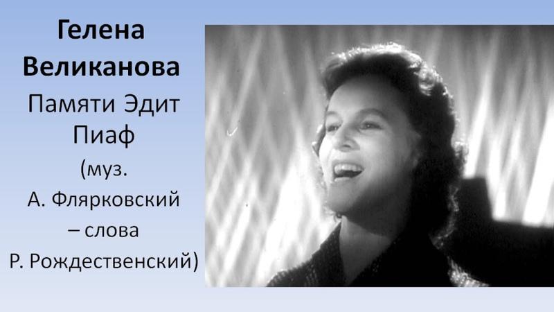 Гелена Великанова - Памяти Эдит Пиаф (1967; муз. Александра Флярковского - ст. Роберта Рождественского)
