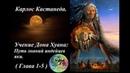 Карлос Кастанеда. 1. Учение Дона Хуана. Путь знания индейцев яки.