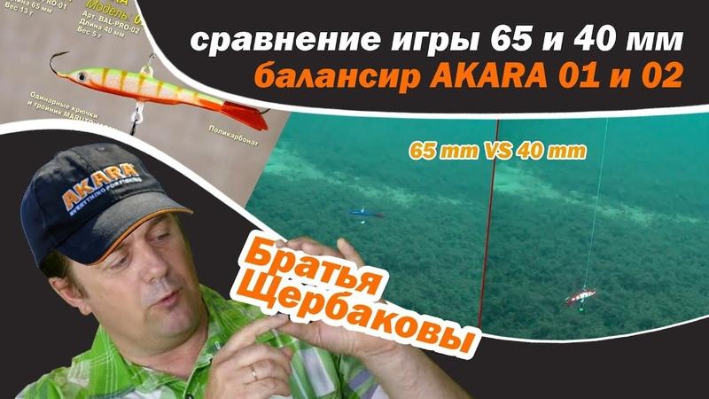 Балансиры на щуку и окуня сравнение игры AKARA 01 обзор Братья Щербаковы