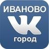 Иваново (подслушано, подсмотрено)