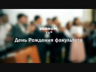 ЭКОНОМ ТВ. День Рождения факультета
