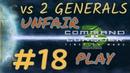 Command and conquer 3: kane's wrath. Нечестная игра 18