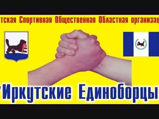 Иркутские Единоборцы ДЮКСБЕ