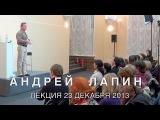Андрей Лапин 2013 лекция 23 декабря