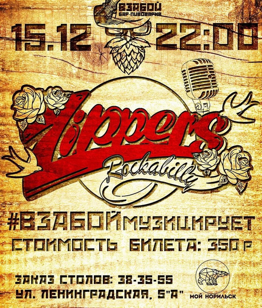 15.12 Zippers в баре Взабой!