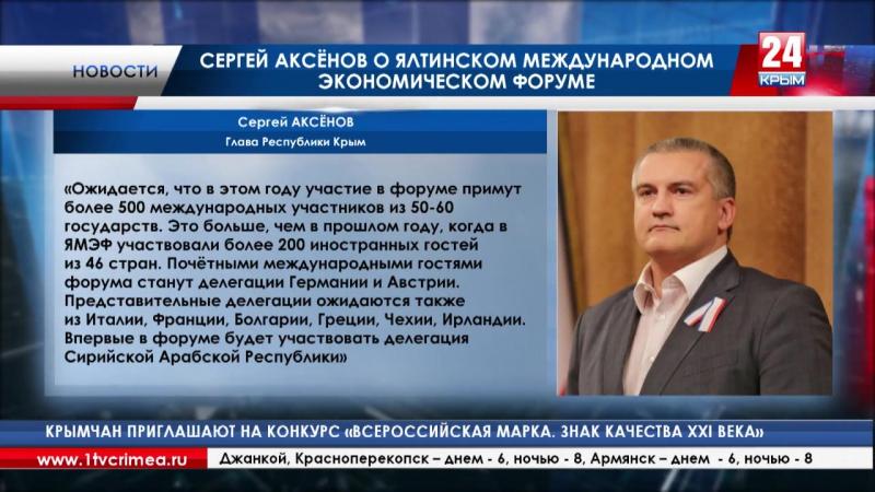 Сергей Аксёнов: «В Республике зарегистрировано около трёх тысяч юридических лиц, учредителями которых являются иностранные орган