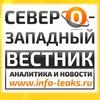 СЕВЕРО-ЗАПАДНЫЙ ВЕСТНИК - интернет журнал