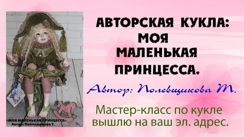 Авторская кукла Моя Маленькая Принцесса Мастер класс вышлю