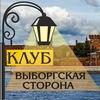 """СПб ГБУК """"Клуб """"Выборгская сторона"""""""