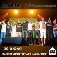 Ангел НеБес на террасе клуба MOD(СПб) 20.07.14