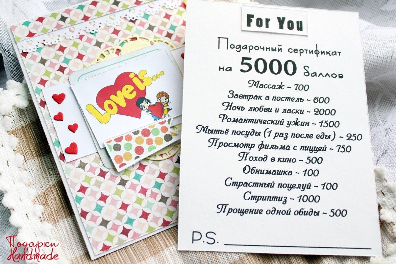 Романтические подарки парню