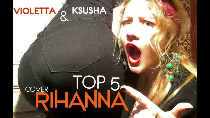 Rihanna -Top 5 -cover by Violetta Ksusha (work-diamonds-stay-wild thoughts-love on the brain)кавер
