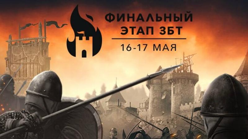 Conquerors Blade – Финальный этап ЗБТ и открытые выходные! (ИНФО) [ANSY]