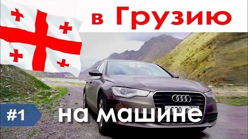 На машине в Грузию 2018 май / с собакой / Жигули 200км/в
