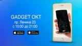 Магазин электроники Gadget okt (реклама)