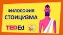 🔶 Философия стоицизма [TED-Ed на русском]