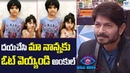 Kaushal Son And Daughter Requesting To Vote For Kaushal Telugu Bigg Boss2 Final Week Latest Update