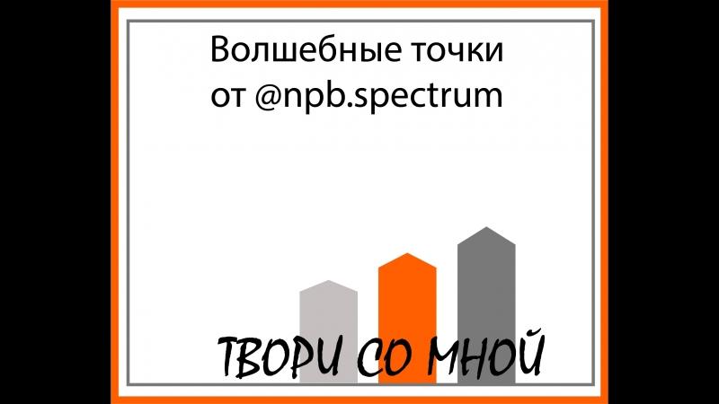 точечный процес от npb.spectrum