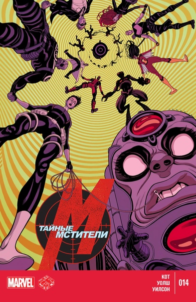 Secret Avengers vol.3 14. Остался только один.