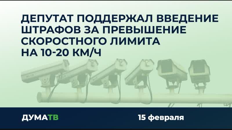 Депутат поддержал введение штрафов за превышение скоростного лимита на 10-20 кмч